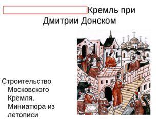 Белокаменный Кремль при Дмитрии Донском Строительство Московского Кремля. Мин
