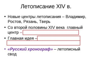 Летописание XIV в. Новые центры летописания – Владимир, Ростов, Рязань, Тверь