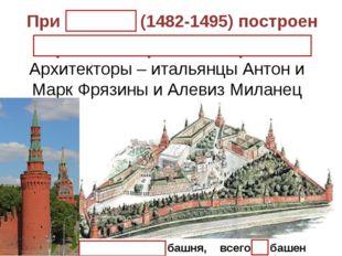 При Иване III (1482-1495) построен Кремль из красного кирпича. Архитекторы –
