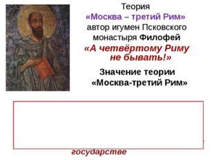 Теория «Москва – третий Рим» автор игумен Псковского монастыря Филофей Значен