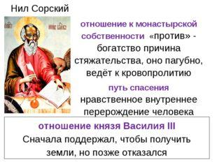 Нил Сорский отношение князя Василия III Сначала поддержал, чтобы получить зем