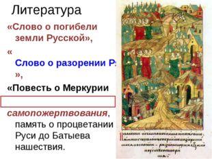 Литература «Слово о погибели земли Русской», «Слово о разорении Рязани Батыем