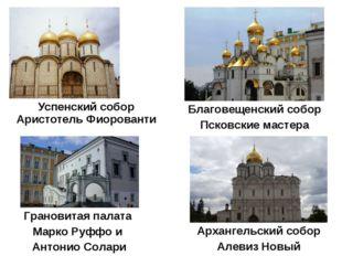 Храмы Московского Кремля Благовещенский собор Псковские мастера Успенский соб