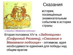 Вторая половина XIV в. «Задонщина» (Софроний Рязанец), «Сказание о Мамаевом п