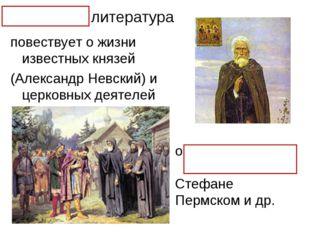 повествует о жизни известных князей (Александр Невский) и церковных деятелей