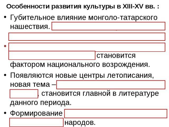 Особенности развития культуры в XIII-XV вв. : Губительное влияние монголо-тат...