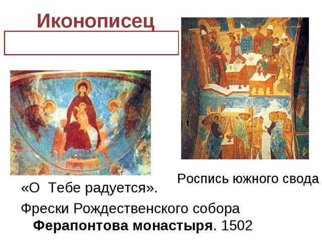 Иконописец Дионисий «О Тебе радуется». Фрески Рождественского собора Ферапонт...