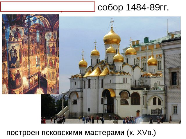 Благовещенский собор 1484-89гг. построен псковскими мастерами (к. XVв.)