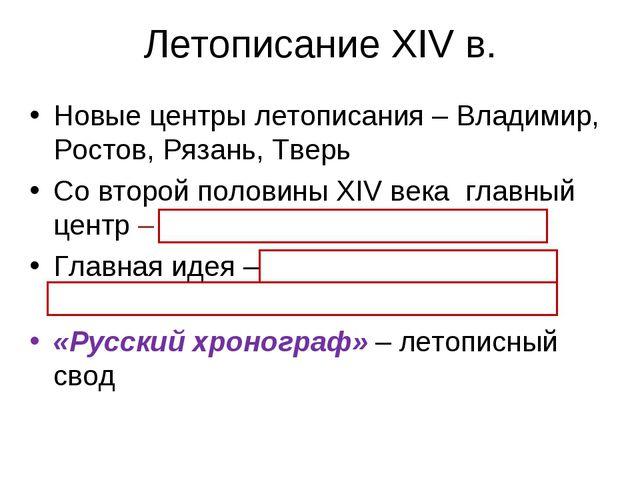 Летописание XIV в. Новые центры летописания – Владимир, Ростов, Рязань, Тверь...