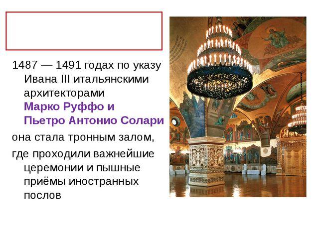 Грановитая палата 1487 — 1491 годах по указу Ивана III итальянскими архитекто...