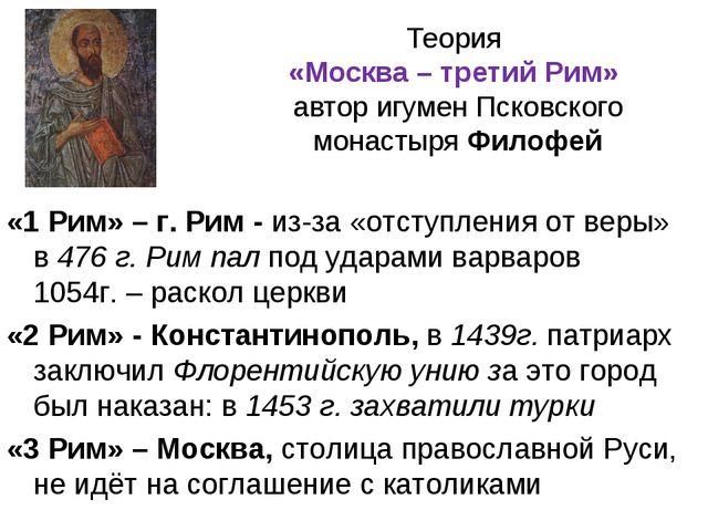 Теория «Москва – третий Рим» автор игумен Псковского монастыря Филофей «1 Рим...