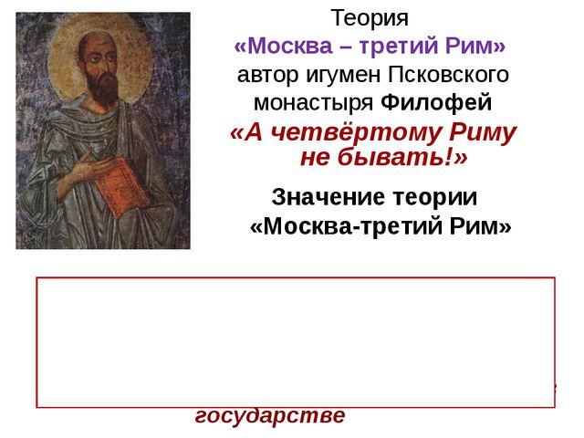 Теория «Москва – третий Рим» автор игумен Псковского монастыря Филофей Значен...