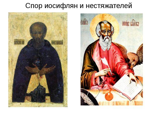Спор иосифлян и нестяжателей