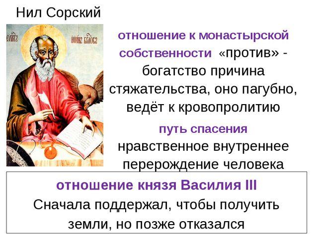 Нил Сорский отношение князя Василия III Сначала поддержал, чтобы получить зем...