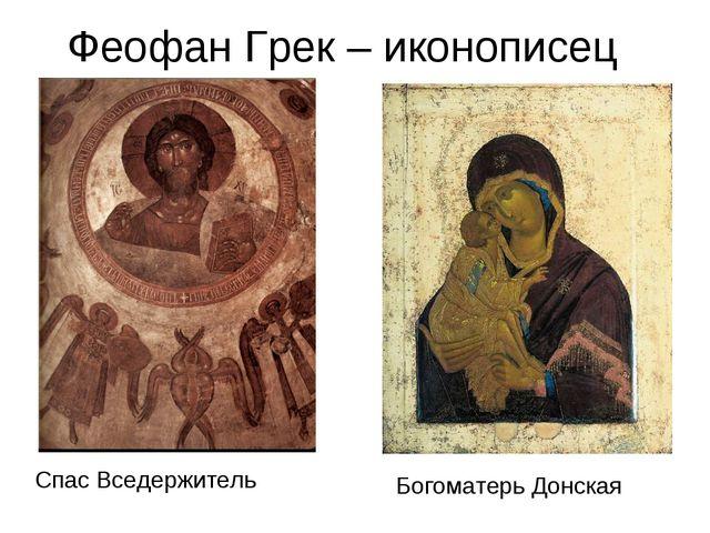 Феофан Грек – иконописец Спас Вседержитель Богоматерь Донская