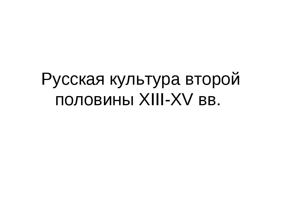 Русская культура второй половины XIII-XV вв.