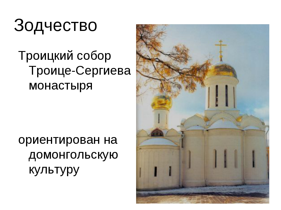 Зодчество Троицкий собор Троице-Сергиева монастыря ориентирован на домонгольс...