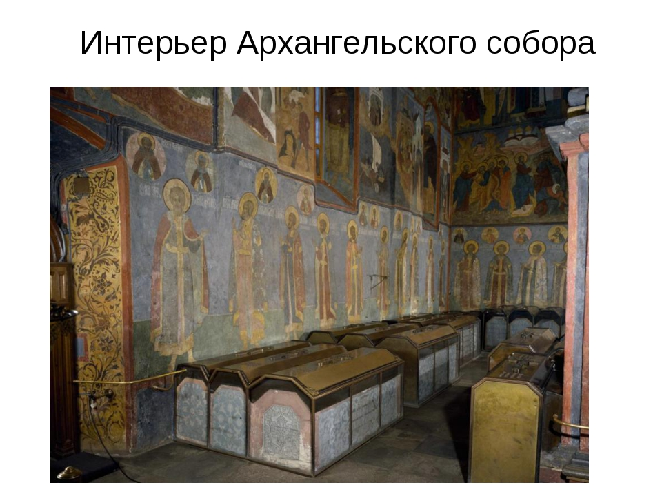 Интерьер Архангельского собора