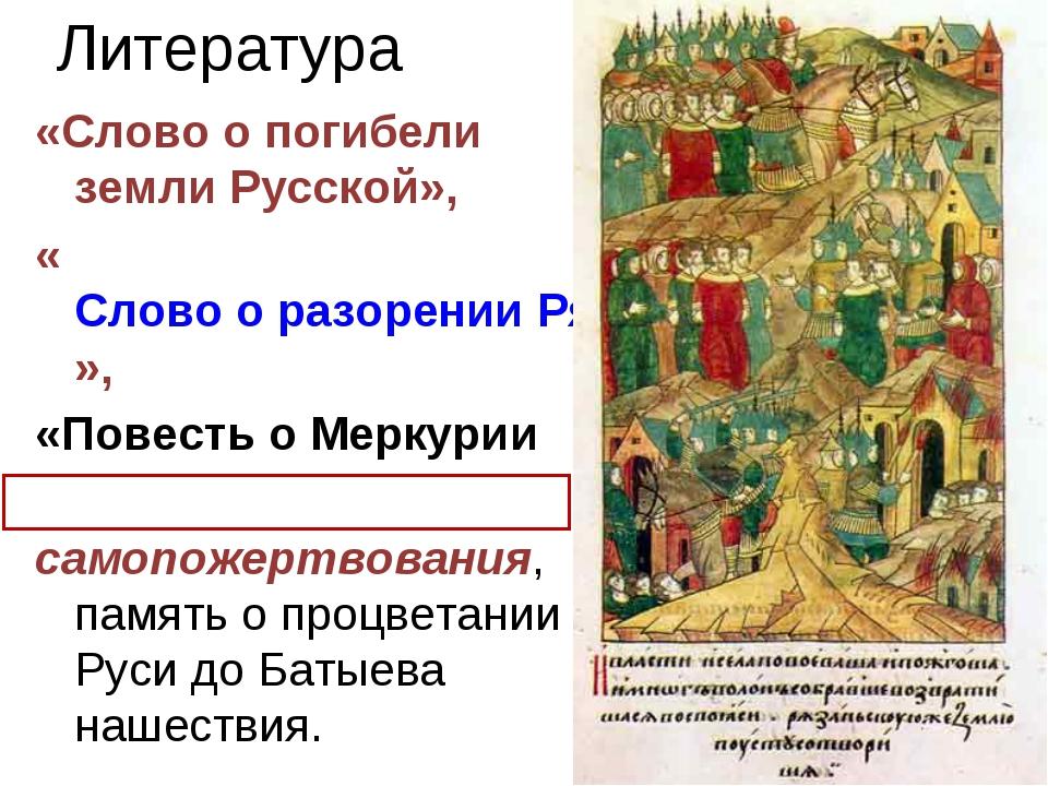 Литература «Слово о погибели земли Русской», «Слово о разорении Рязани Батыем...