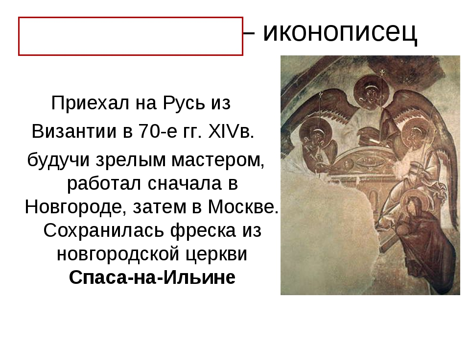 Феофан Грек – иконописец Приехал на Русь из Византии в 70-е гг. XIVв. будучи...