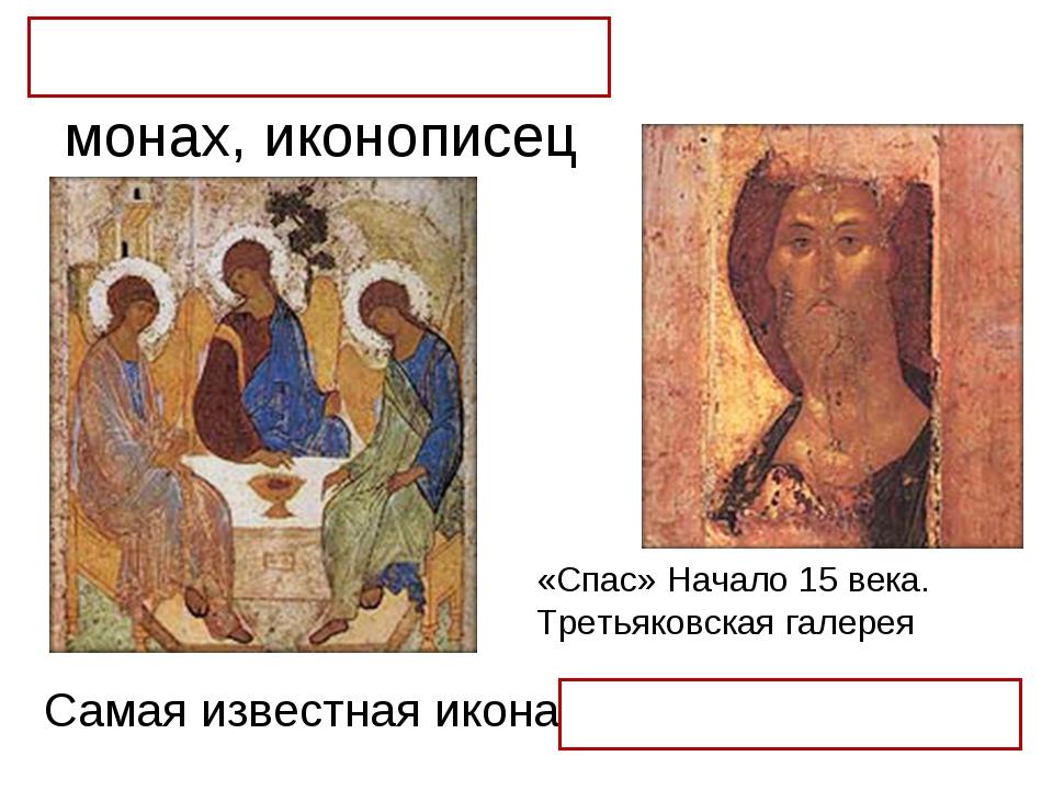 Андрей Рублёв – монах, иконописец Самая известная икона «Троица» «Спас» Начал...