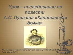 Урок – исследование по повести А.С. Пушкина «Капитанская дочка» Из опыта рабо
