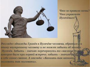 Что за правила мены? Что управляет Пугачёвым? Разглядел однажды Гринёв в Пуга