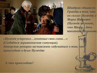 Швабрин обвиняет Гринёва в том, что он солгал Пугачёву о Марье Ивановне (Пуга