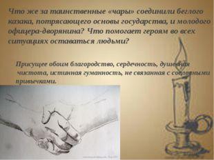 Что же за таинственные «чары» соединили беглого казака, потрясающего основы г
