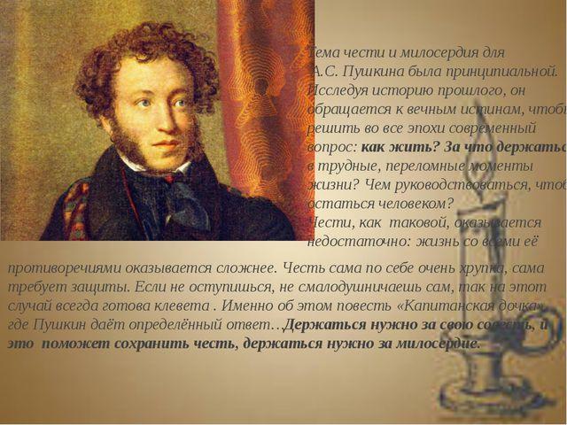 Тема чести и милосердия для А.С. Пушкина была принципиальной. Исследуя истори...