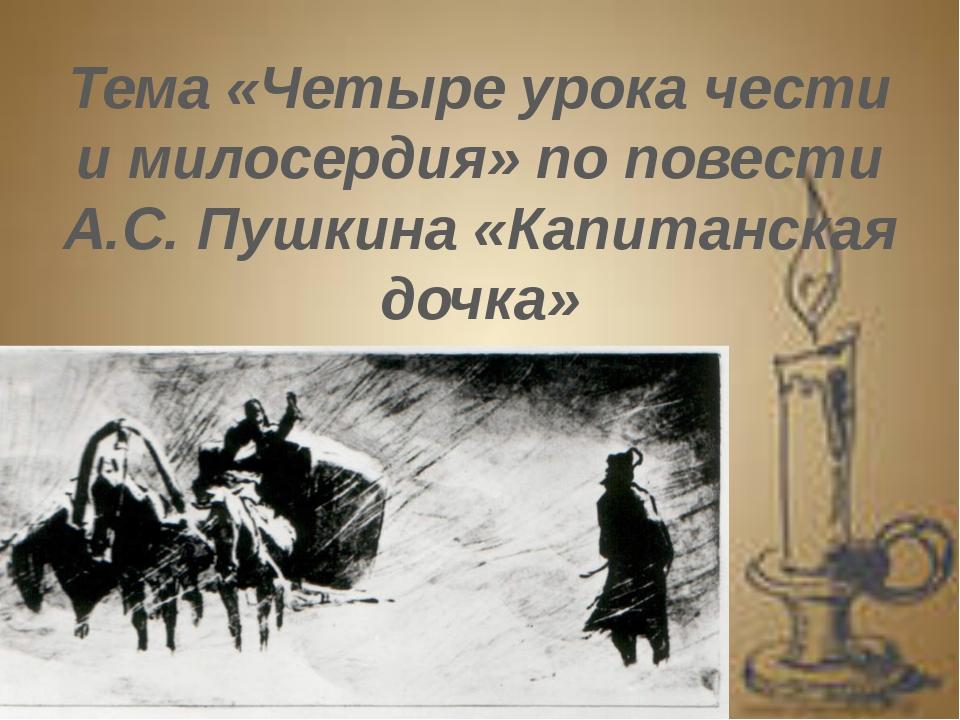 Тема «Четыре урока чести и милосердия» по повести А.С. Пушкина «Капитанская д...