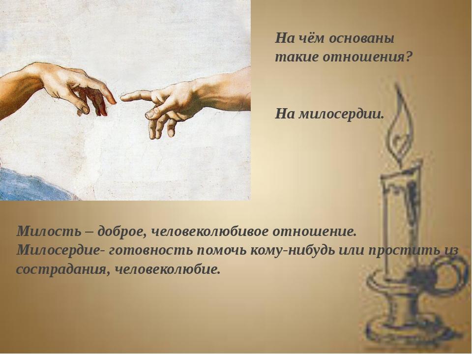 На чём основаны такие отношения? На милосердии. Милость – доброе, человеколюб...