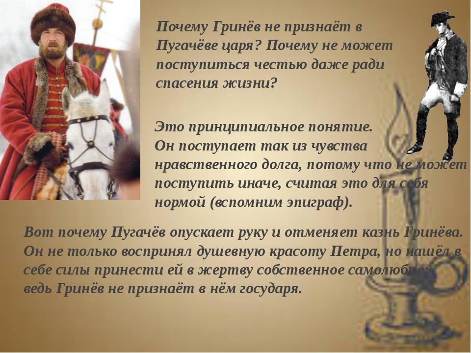 Почему Гринёв не признаёт в Пугачёве царя? Почему не может поступиться честью...