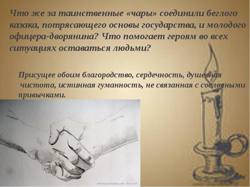 Что же за таинственные «чары» соединили беглого казака, потрясающего основы г...