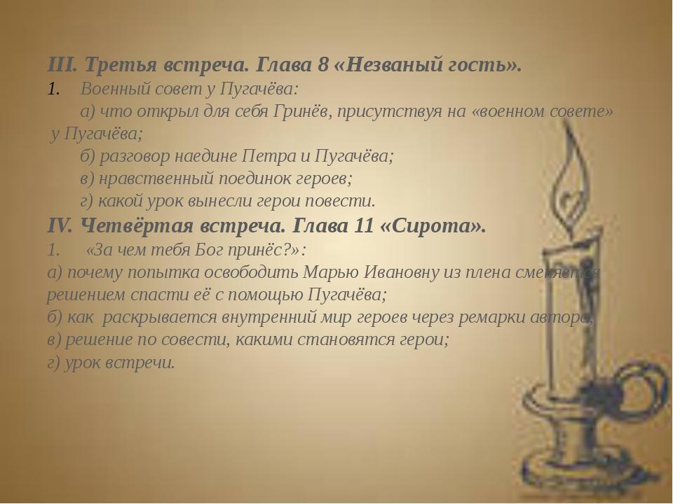 III. Третья встреча. Глава 8 «Незваный гость». Военный совет у Пугачёва: а) ч...