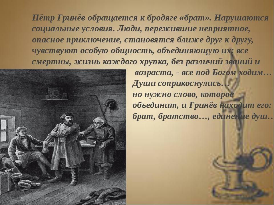 Пётр Гринёв обращается к бродяге «брат». Нарушаются социальные условия. Люди,...