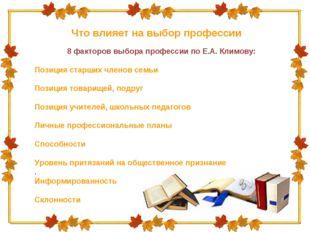 Что влияет на выбор профессии 8 факторов выбора профессии по Е.А. Климову: П