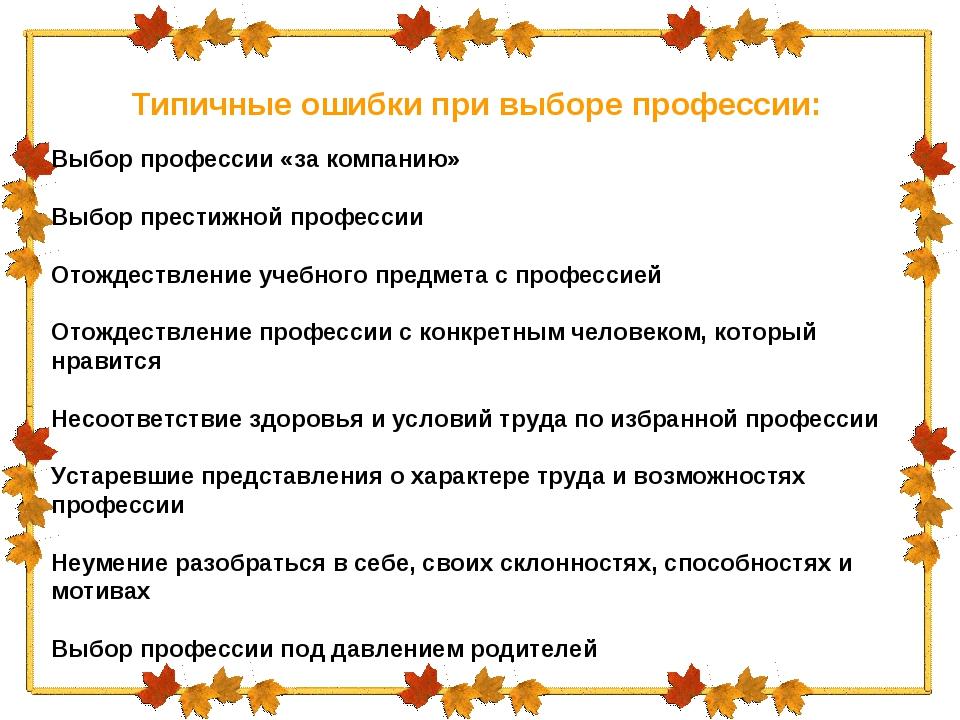 Типичные ошибки при выборе профессии: Выбор профессии «за компанию» Выбор пр...