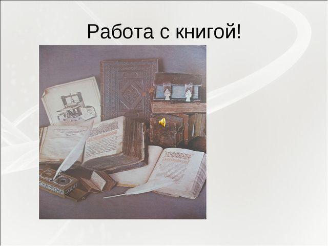 Работа с книгой!