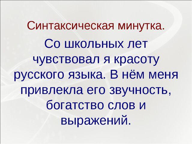 Синтаксическая минутка. Со школьных лет чувствовал я красоту русского языка....