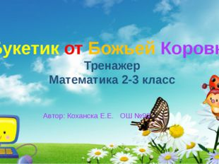 Букетик от Божьей Коровки Тренажер Математика 2-3 класс Автор: Коханска Е.Е.