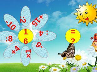 16 =? :2 +15 : 4 -6 ×1 +4 :8 -10