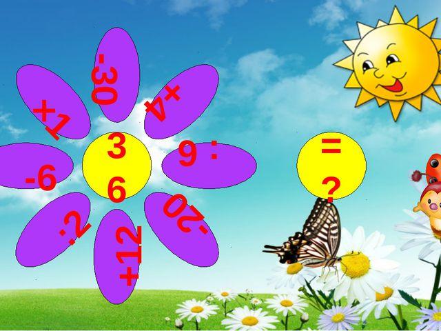 36 =? -30 +4 : 6 -20 +12 :2 -6 ×1