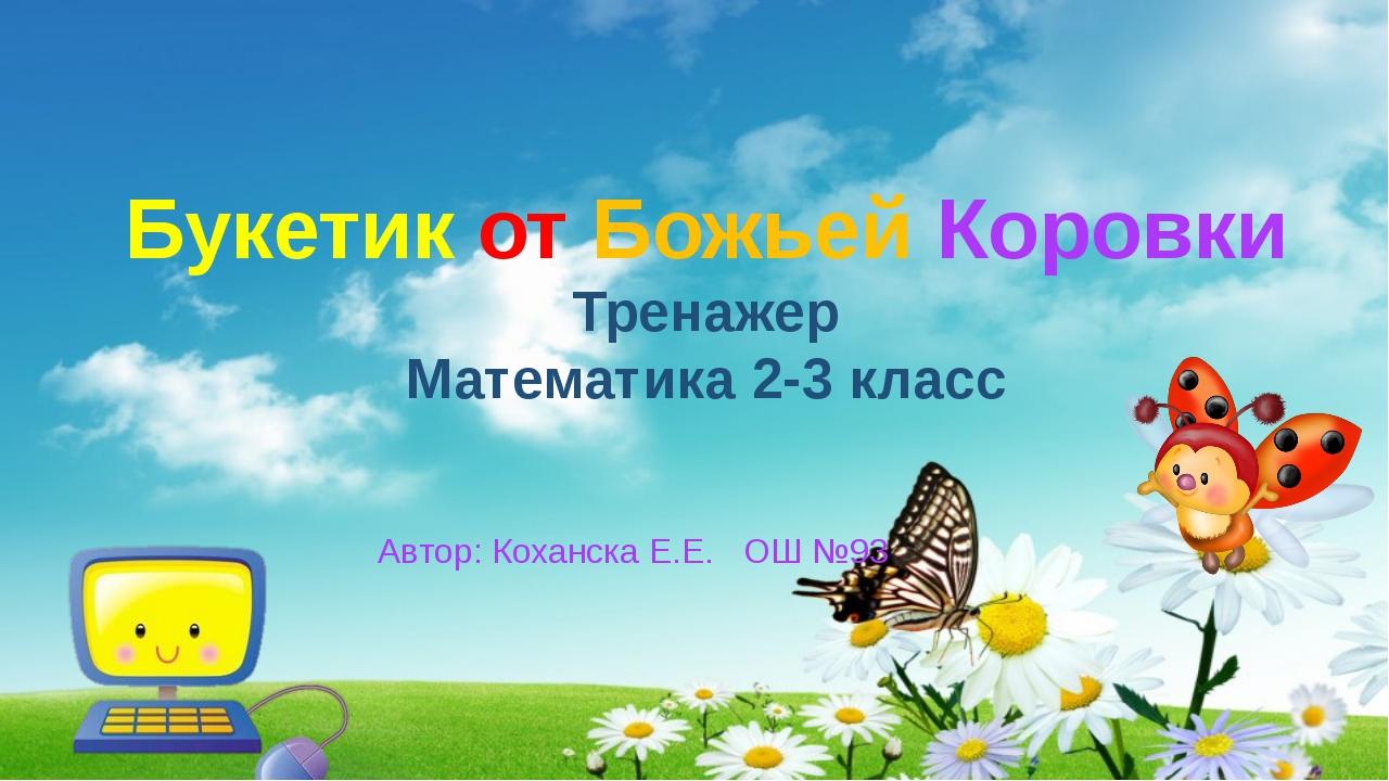 Букетик от Божьей Коровки Тренажер Математика 2-3 класс Автор: Коханска Е.Е....