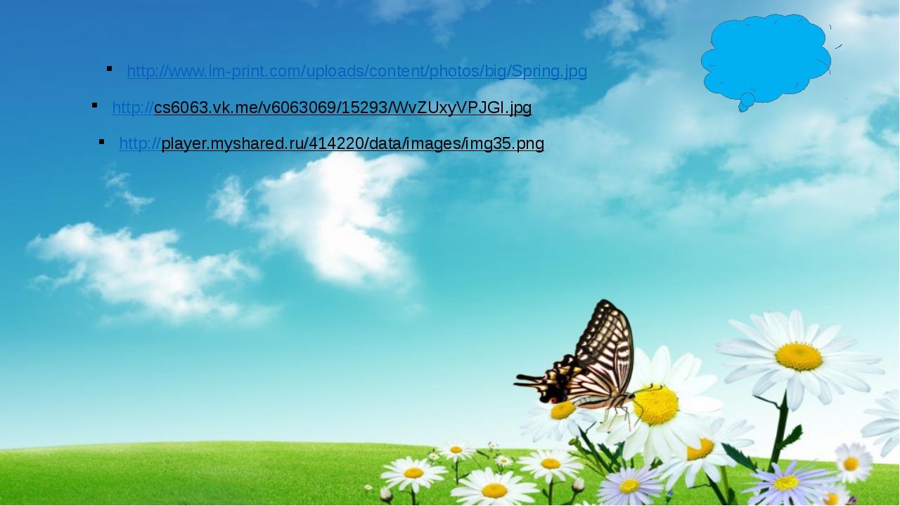 http://www.lm-print.com/uploads/content/photos/big/Spring.jpg http://cs6063.v...