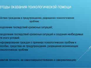Методы оказания психологической помощи содействие гражданам в предупреждении,