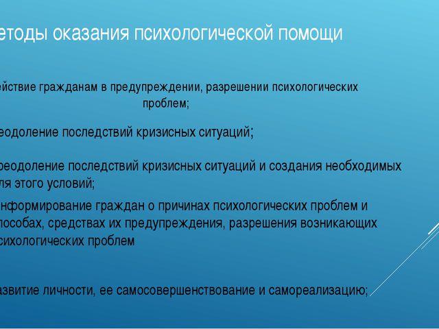 Методы оказания психологической помощи содействие гражданам в предупреждении,...