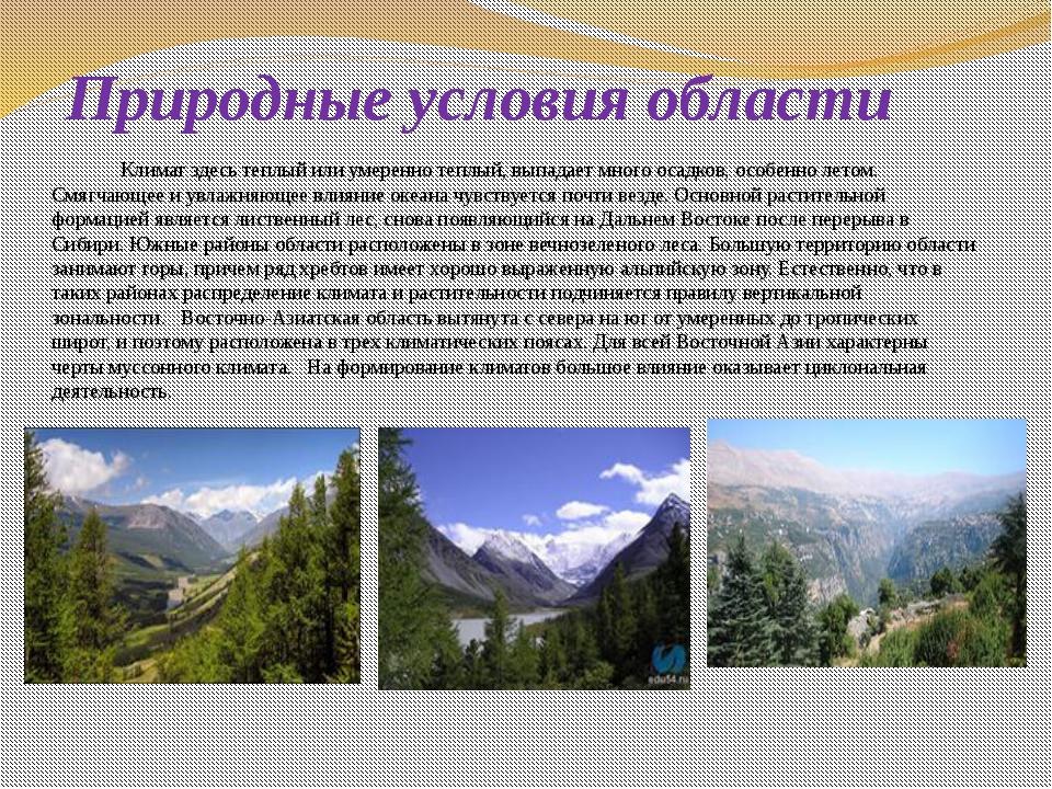 Природные условия области Климат здесь теплый или умеренно теплый, выпадает м...