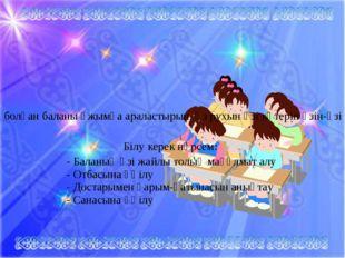 Оқушының аты-жөні:Төлепова Арайлым 9 сынып оқушысы