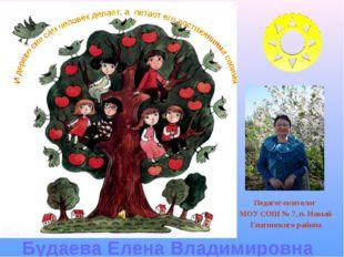 Педагог-психолог МОУ СОШ № 7, п. Новый Гиагинского района Будаева Елена Влади